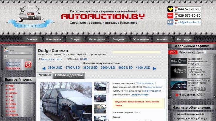 Авто-Аукцион